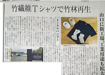 【新聞掲載】2021年4月7日 「日経MJ」紙面に掲載されました