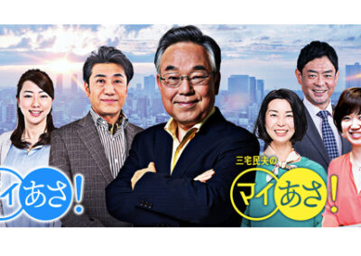 【ラジオ放送】2020年2月12日 NHKラジオ「マイあさ!」にて放送されました