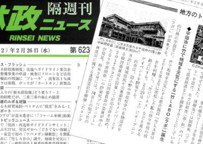 【専門紙掲載】2020年2月26日 「林政ニュース」に掲載されました