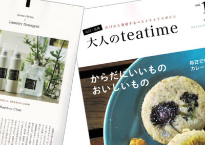 【雑誌掲載】2020年7月25日発売 「大人のteatime」Vol.18に掲載されました