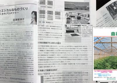 【専門紙掲載】2020年11月 森林技術11月号に掲載されました