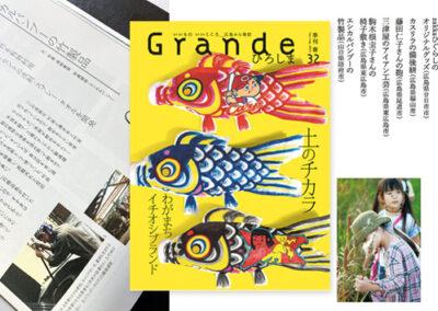 【雑誌掲載】2021年春号Vol.32 「Grandeひろしま」に掲載されました
