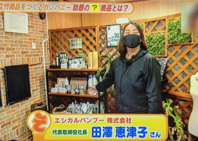 【テレビ放送】2021年5月2日 TSSテレビ新広島「そ〜だったのカンパニー」にて放送されました
