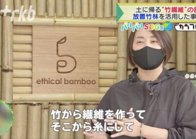 【テレビ放送】2021年6月3日 RKB毎日放送「タダイマ!」にて放送されました