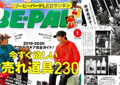 【雑誌掲載】2020年1月号 「BE-PAL」に特集記事が掲載されました