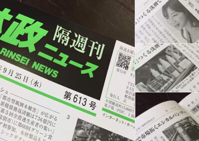 【専門紙掲載】2019年9月25日 「林政ニュース」に特集記事が掲載されました
