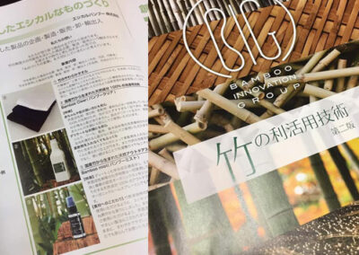 【専門紙掲載】2019年9月 「竹イノベーション研究会」冊子に掲載されました