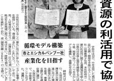 【新聞掲載】2019年2月13日 宇部市と「竹資源の利活用に関する連携協定」を締結した内容が宇部日報に掲載されました