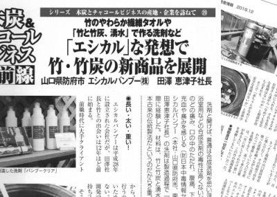 【専門紙掲載】2019年12月 「特産情報」シリーズページに掲載されました
