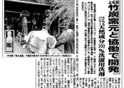 【新聞掲載】2020年5月19日「防日新聞」に掲載されました