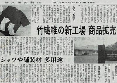 【新聞掲載】2021年3月13日 「日本経済新聞」紙面に掲載されました