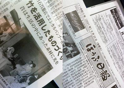 【新聞掲載】2021年6月25日 「ほうふ日報」に掲載されました