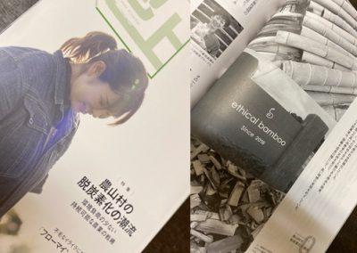【雑誌掲載】2021年8月号「地上」に掲載されました