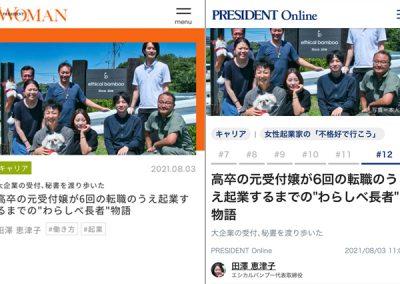 【Web掲載】2021年8月3日「プレジデントウーマンオンライン・プレジデントオンライン」に掲載されました